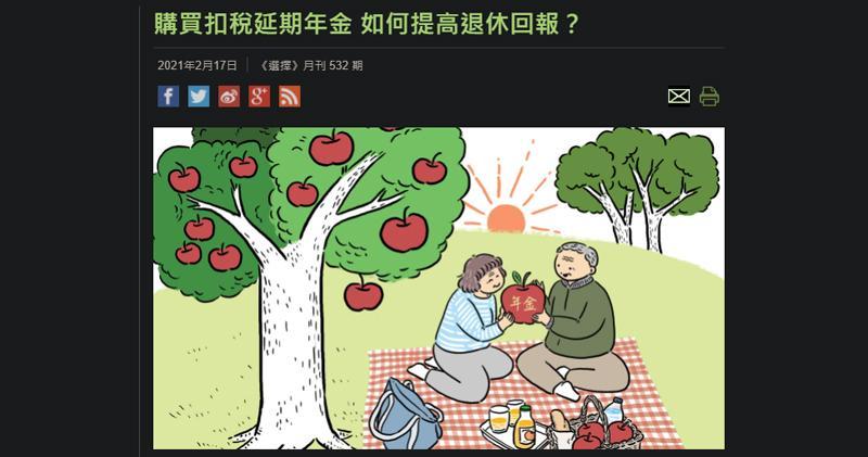 消委會網頁擷圖