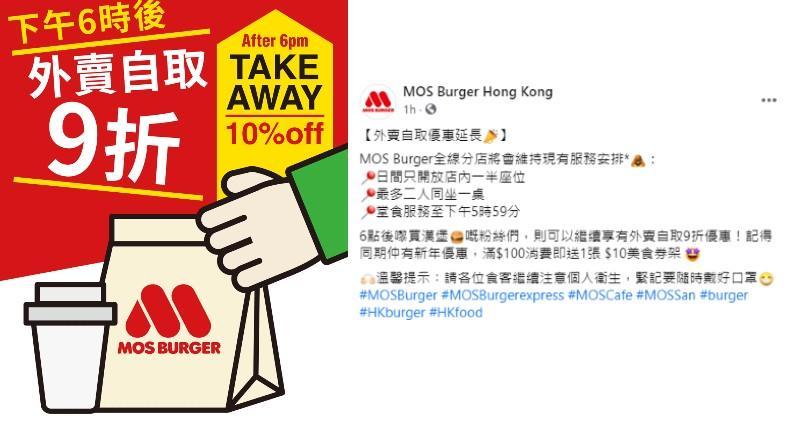 晚市堂食禁令屆滿 Mos Burger宣布續停晚市堂食兼延長外賣自取優惠