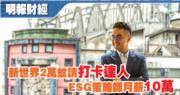 如果打卡可以打到好似新世界副主席鄭志剛咁,不妨考慮下申請做打卡達人。(資料圖片)