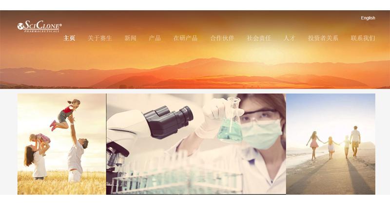 賽生藥業明起招股 CEO:料「日達仙」銷售續有雙位增長