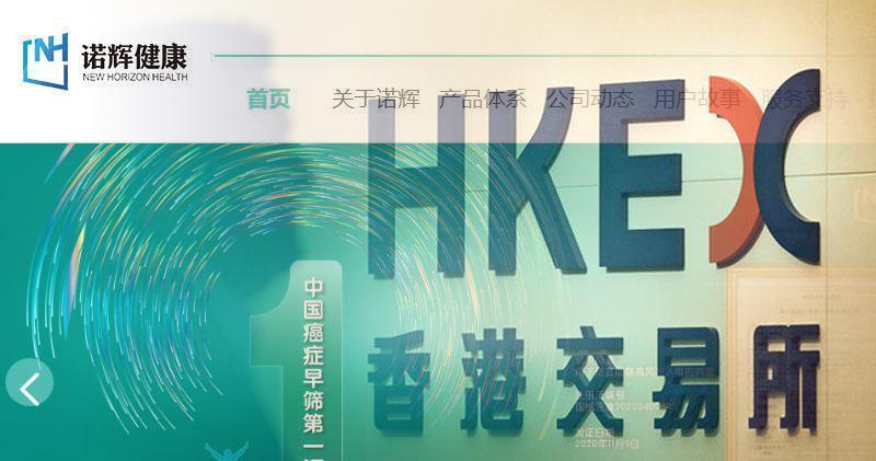 消息:港交所索諾輝健康中籤名單 涉查重複認購