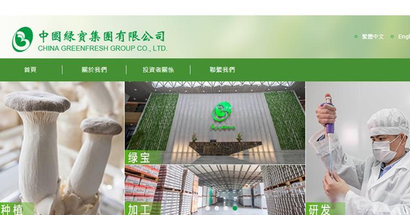 中國綠寶:新年假期中遭債權人奪取印章、保險櫃
