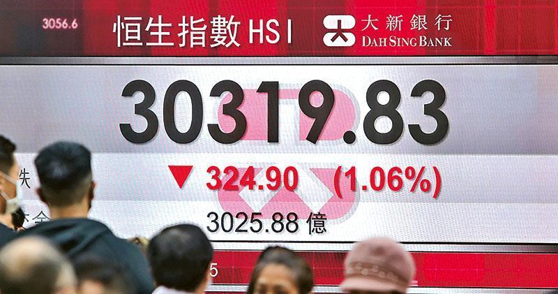 恒指昨高開逾400點後向下,收報30,319點;主板成交3025.88億元,打破2015年大時代紀錄,創歷來最大成交額。(中通社)