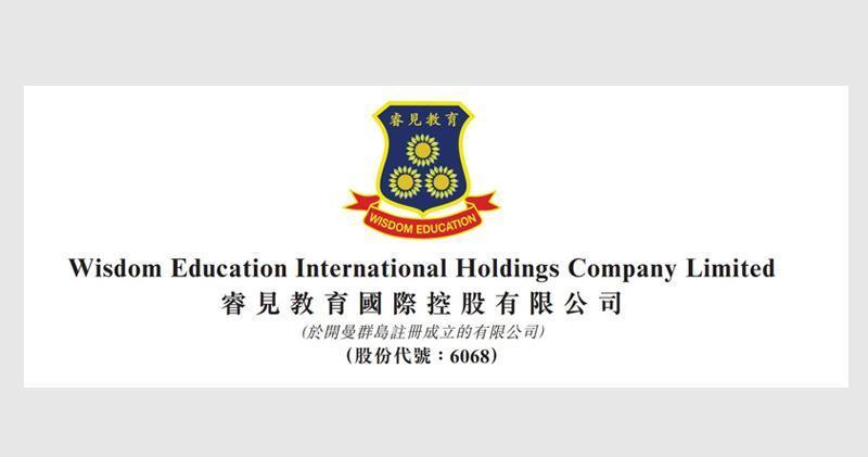 睿見教育1.31億人幣購中國惠州市一小學7成股權