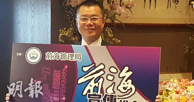 前海管理局香港事務首席聯絡官洪為民(資料圖片)