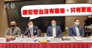 馬時亨(左二):歡迎財匯局調查康宏核數師 (資料圖片)