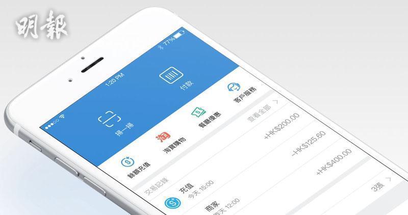 財政預算案|AlipayHK:目前尚不清楚5000元電子消費券細節