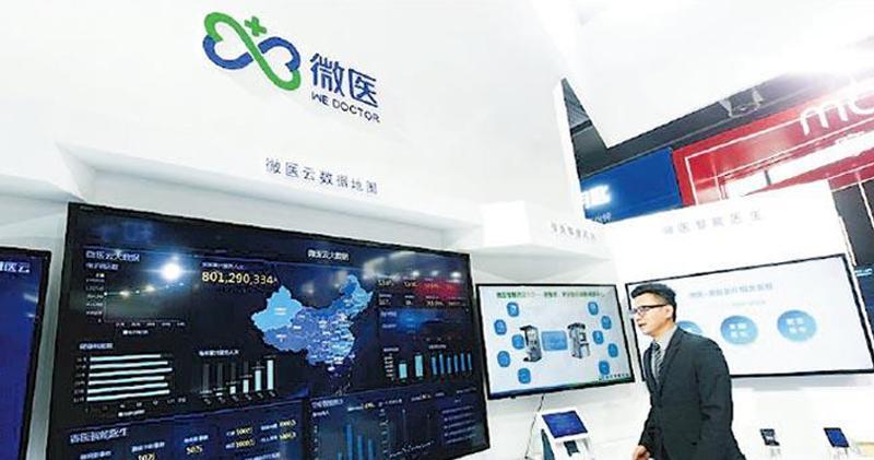 騰訊持股微醫據報最快下月申來港上市 估值530億