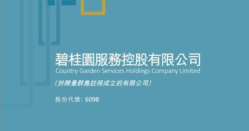 碧桂園服務發盈喜 料去年綜合收入及純利等按年升逾50%
