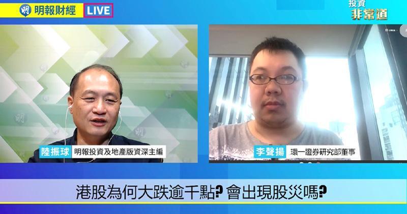 【有片:投資非常道】李聲揚 : 息口升較不利燒錢新經濟股