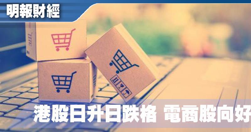 【有片:選股王】港股日升日跌格 電商股向好