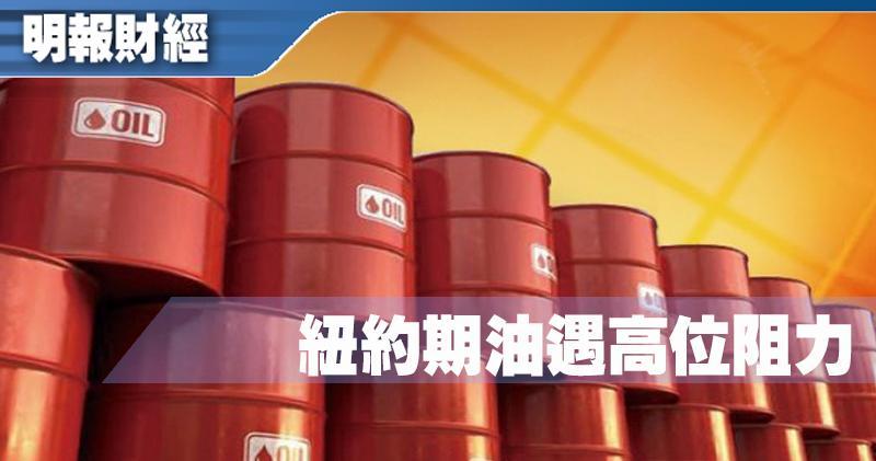 紐約期油遇高位阻力 投資者現水平不宜低買
