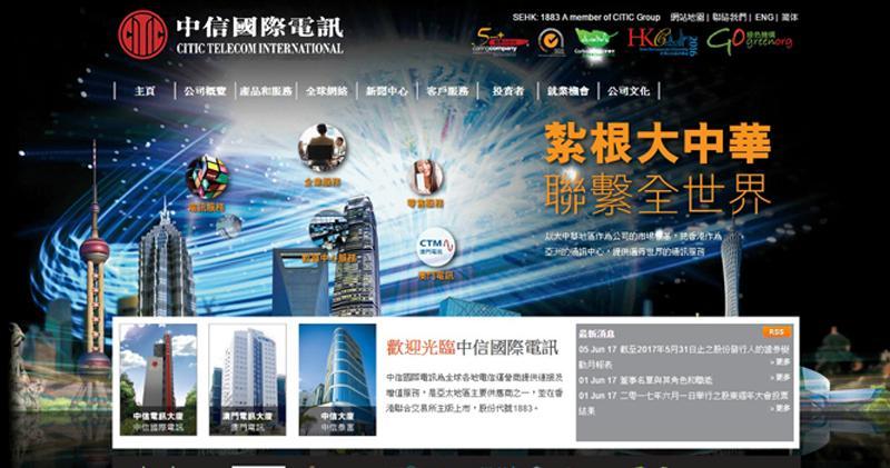 中信國際電訊去年多賺2.1% 息16仙