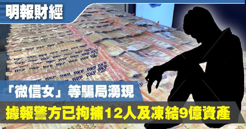 「微信女」等騙局湧現 據報警方已拘捕12人及凍結9億資產