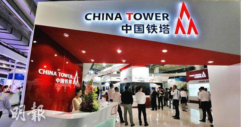 中國鐵塔去年多賺23%  末期息0.02235元升53.6%