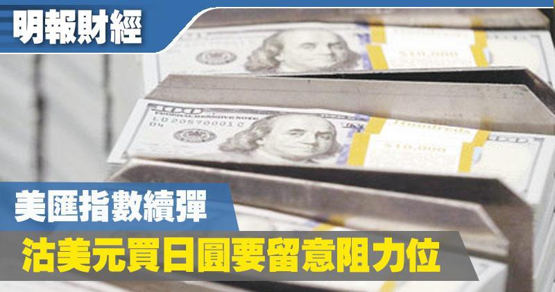 【有片:埋身擊】美匯指數續彈 沽美元買日圓要留意阻力位