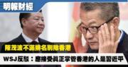 WSJ反駁陳茂波:勿再試圖游說國際 應接受真正掌管香港的人是習近平