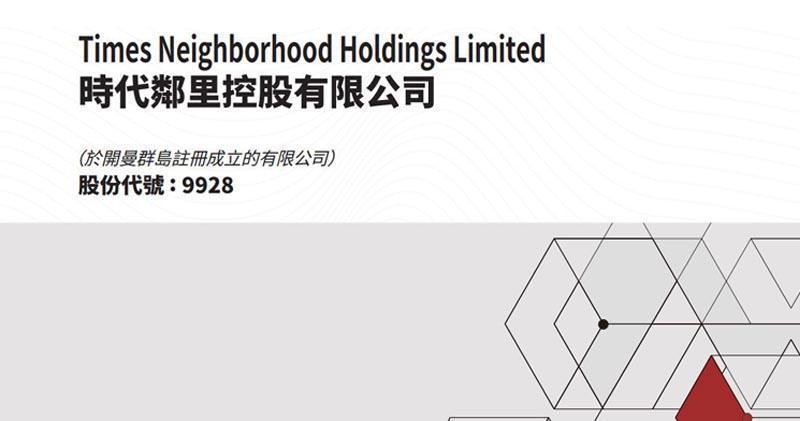 時代鄰里核心盈利增94% 末期息0.071元