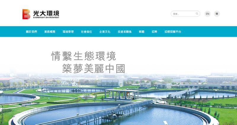 光大環境去年盈利60億元 派息0.16元