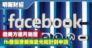遭美方連月施壓  Facebook撤回港美海底光纜計劃申請