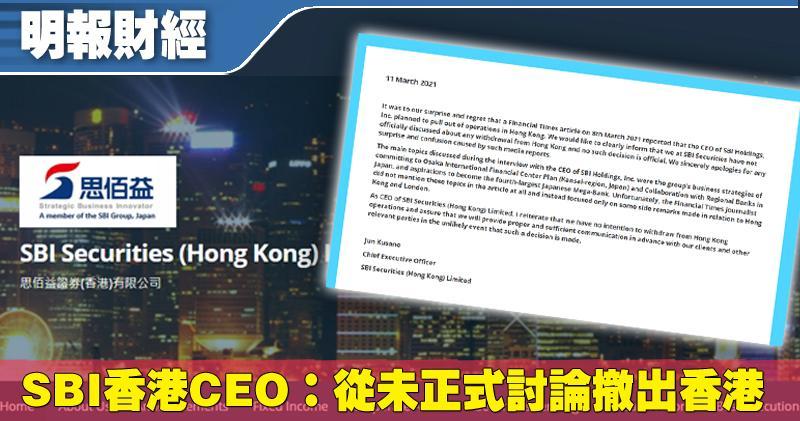 三日後反口 日企SBI香港CEO:從未正式討論撤出香港