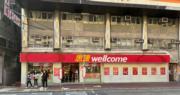 紅磡機利士南路9至21號源成大廈地下A至D號舖
