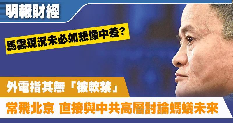 金融時報:馬雲無「被軟禁」常飛北京 可直接與中共高層討論螞蟻未來