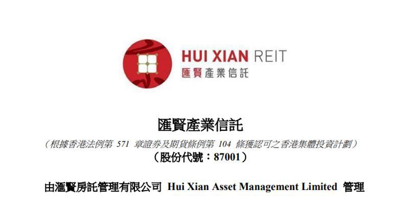 匯賢產業信託去年可分派額跌57%