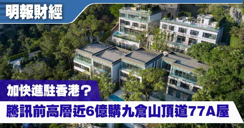 騰訊前高層近6億購九倉山頂道77A屋