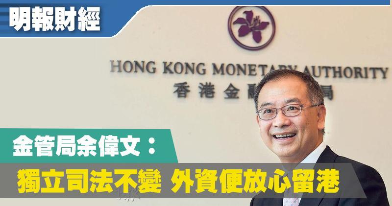 金管局總裁余偉文表示,現在外資對《港區國安法》的問題已非常少,轉為關心互聯互通等機遇。(劉焌陶攝)