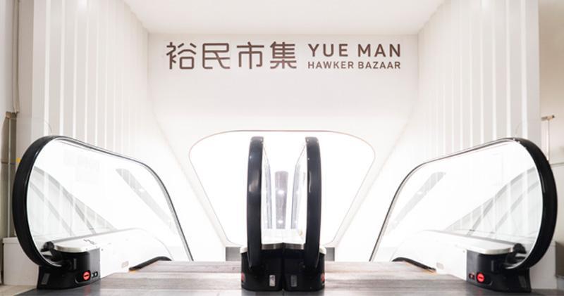 裕民坊商場命名「裕民坊Yue Man Square (YM2)」 邀原區小店復業