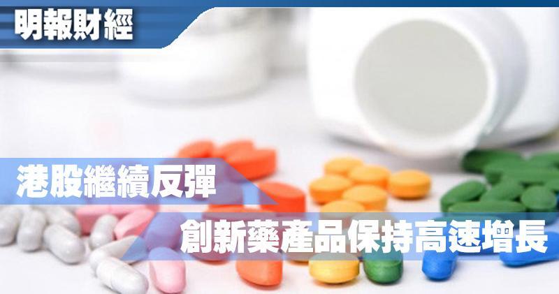 【有片:選股王】港股繼續反彈 創新藥產品保持高速增長