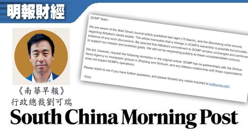 《南華早報》總裁劉可瑞向員工發函 稱阿里巴巴對南早承諾不變
