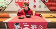 譚仔三哥全新「三哥水煮湯鴨血米線」自由搭配不同湯底。圖為Jeffrey Ngai。