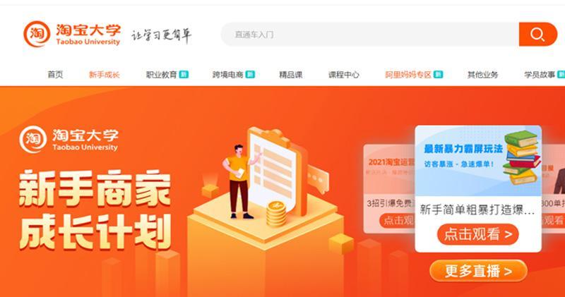 香港青年電商促進會與淘寶大學聯合舉辦淘寶主播培訓