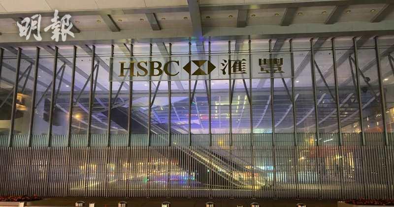 匯豐銀行中環總行將於明日起關閉。(毛婷婷攝)