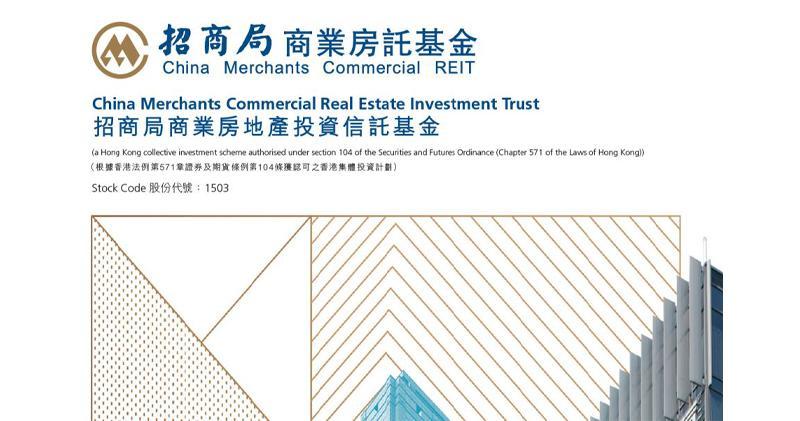 招商房託去年可分派收入1.63億人幣 每基金單位分派0.1551元