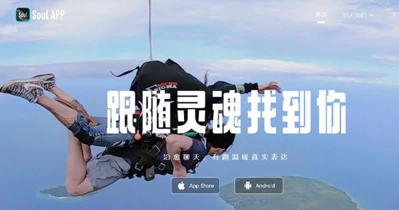 中國社交應用Soul據報提交美國IPO申請