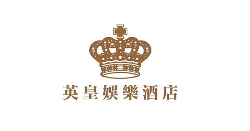 英皇娛樂酒店近21億向母公司購港酒店 股價跌逾2%