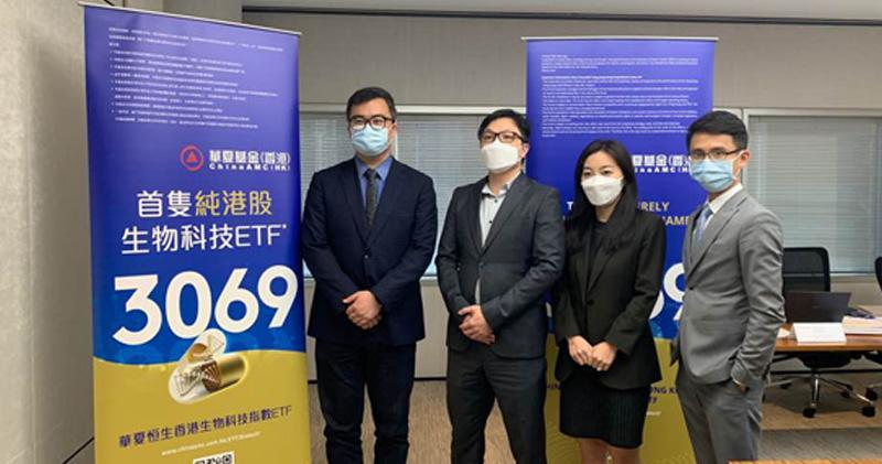 華夏恒生香港生物科技指數ETF明上市 每手入場費約2400元。華夏基金(香港)高級副總裁及投資經理張鈞(左一)、華夏基金(香港)副總裁麥榮發(右一)。