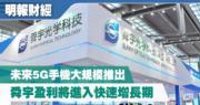【選股王】未來5G手機大規模推出 舜宇盈利將進入快速增長期
