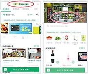 據本報獲悉,港視擬推出全天候一小時送貨服務,名為「HKTVExpress」(左圖),簡報以淘大O2O店為例子,顯示最快送貨時間為50分鐘(右圖)。
