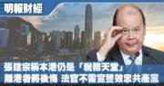 張建宗:香港仍會是「稅務天堂」離港者將後悔 法官不需宣誓效忠共產黨