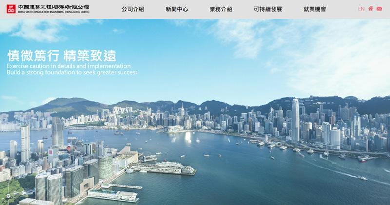中國建築去年多賺11% 派未期息0.19元