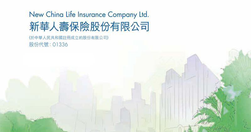 新華保險去年少賺1.8% 末期息1.39元人幣