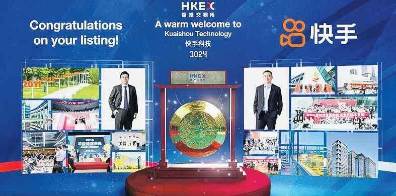 今年新股王快手科技舉行虛擬上市儀式。