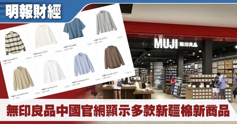 無印良品:公司無抵制新疆棉 中國官網顯示多款新疆棉新商品