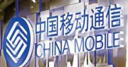 中國移動去年多賺1.1% 息1.76元