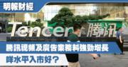 【選股王】 騰訊視頻及廣告業務料強勁增長 咩水平入市好?