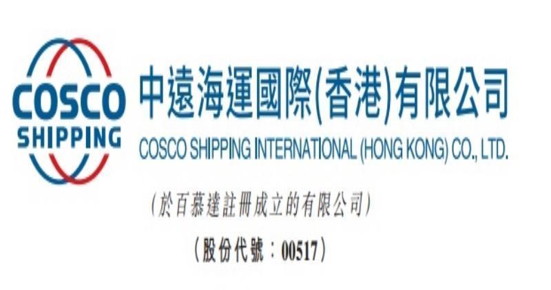 中遠海運國際去年純利3.4億元 末期息0.155元